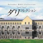 サルバドール・ダリの芸術が福島にある。