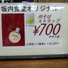 カップラーメン開発中の麺の元祖は、坂内食堂