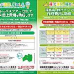 15名以上の団体で貸切バス助成金がでます。福島県外の方へ