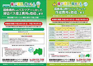 福島県旅行 貸切バス助成金