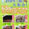 5月30日 二本松お祭り三昧