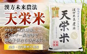 天栄米 未来農法