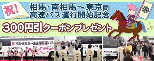 相馬と東京間を高速バス利用
