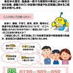 福島県被災者相談窓口 0120-303-059