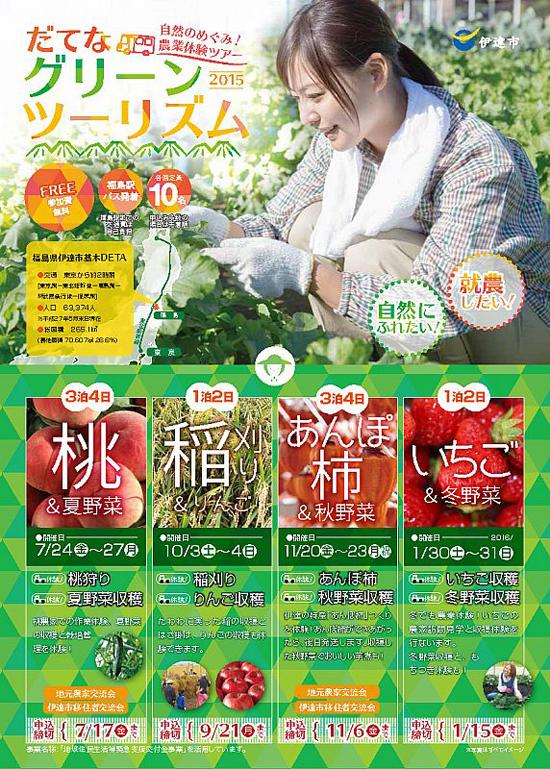 農業体験ツアー