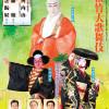 7月16日は、松竹大歌舞伎が福島文化センターで公演です。
