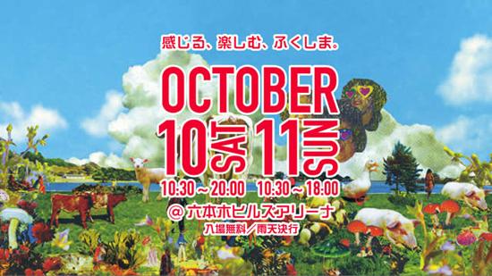 六本木ふくしま秋祭り