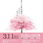 3月11日、福島県では福魂祭(ふっこんさい)を郡山市のビックパレットで開催します。