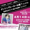 4月14日(土)、荻野目洋子さんらが本宮市の春まつりのために、来て下さります。