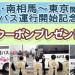 相馬と東京間で高速バスが利用できます。