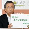 ふたば未来学園高がSGH指定、福島のアイデア