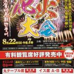 とつぜんですが、ウルトラマンが登場するそうです。ときは8月22日の須賀川市の釈迦堂川花火大会です。