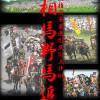 相馬野馬追がはじまる。来週7月24日から27日まで開催です。
