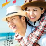 福島ゆかりの音楽家が、NHK朝ドラに登場です。